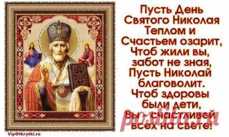 Сегодня, в День Святого Николая, Вас поздравляю, радости желаю, Еще достатка, мира и добра, Семейного уюта и тепла! Добро дарите людям всей земли, Чтоб деточки счастливыми росли, О стариках, чтоб вы не забывали, И Господа усердно почитали! Пускай здоровья вам Господь дает, Душа от счастья радостно поет!  Скопируйте ссылку и Отправьте бесплатно родным, подругам...