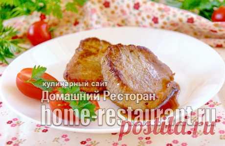 Медальоны из говядины: лучший рецепт на сайте Домашний Ресторан