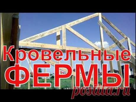 Дом без фундамента. Кровельные фермы начинаем монтаж - YouTube