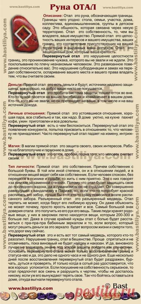 Тема для форума - значения рун (футарк) - Бастилия