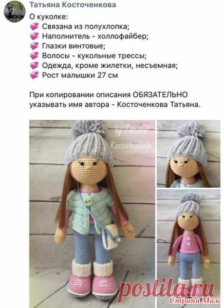 . Кукла Стеша - Вязание - Страна Мам