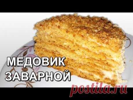 "Medovik cake scalded. The most tasty recipe. (Cake \""Honey\"")"