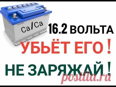 Как ПРАВИЛЬНО зарядить АКБ? 14.4 или 16.2? Что из этого ПОЛЕЗНО? Не ошибитесь !