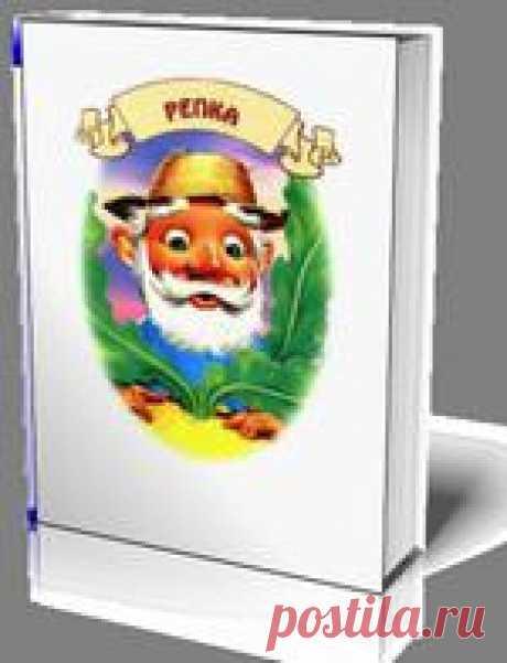 Репка. Сказка для самых маленьких. Новый 3D формат - эффект перелистывающих страниц - просто оживляет саму книгу!