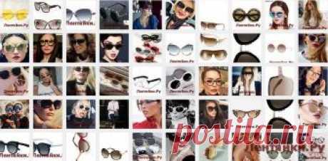 Солнцезащитные очки 1 - ЛЕНТЯЙКИ.РУ Солнцезащитные очки 1 . Сохраняйте на своих страницах