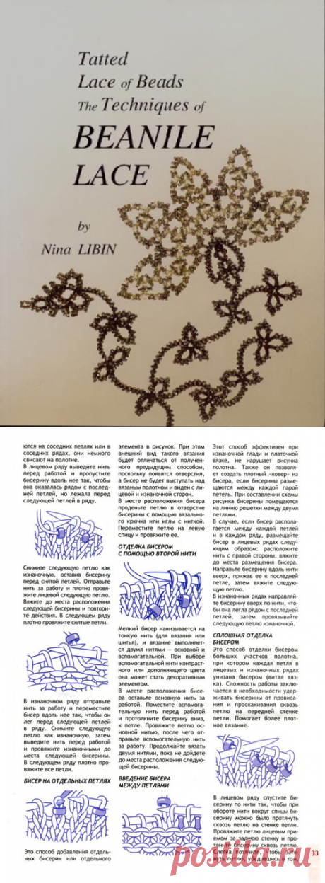 вязание   с   бисером | Записи в рубрике вязание   с   бисером | Дневник Надежда_Алексндровна