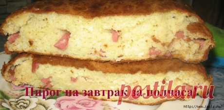 Простой и вкусный пирог на завтрак за полчаса!