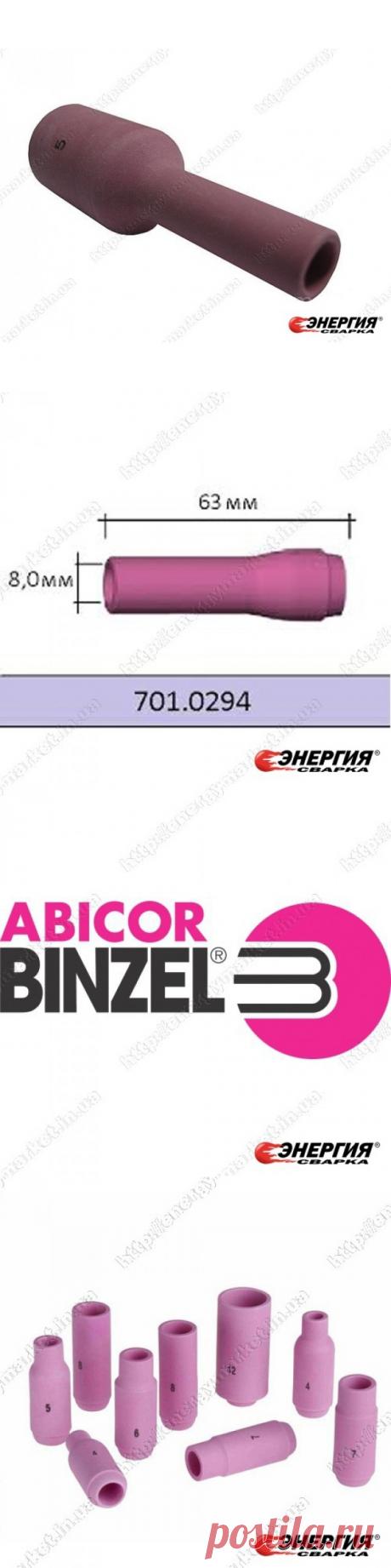 701.0294 Керамическое сопло № 5 (NW 8,0 мм / L 63,0 мм)  Abicor Binzel купить цена Украине