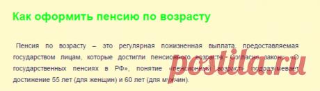 Как оформить пенсию по возрасту? Необходимый пакет документов | KakOformit'.ru