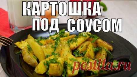 Картофель под соусом с хрустящей корочкой, УЖИН НАШИХ ДЕДОВ!