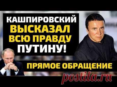 Обращение Кашпировского к Путину В.В. Предел наступил!