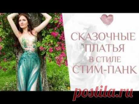 Сказочные👗ПЛАТЬЯ👗Дизайнерские платья в стиле СТИМ-ПАНК➤Стиль Жизни Идеи для творчества