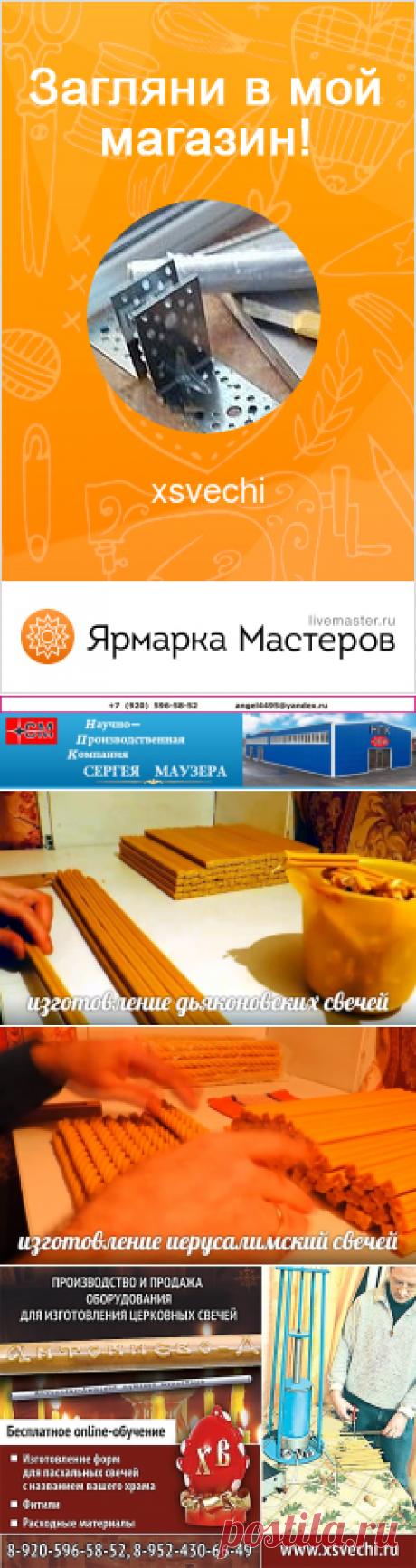 """Интернет-магазин """"Формы для отлива свечей  Сергей Маузер """""""