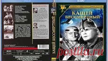 «Кащей Бессмертный» (1944) - сказка, реж. Александр Роу