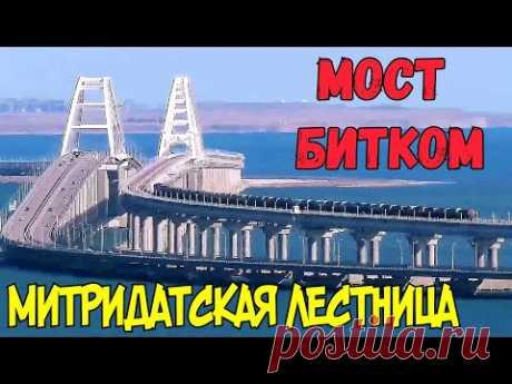Крымский мост 2020.Мост ЗАБИТ.Движение плотное.ГРУЗОВЫЕ составы один за одним.МИТРИДАТСКАЯ лестница