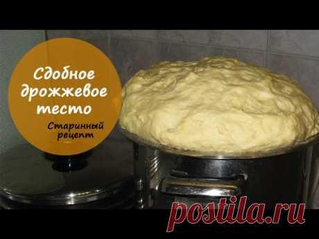 Сдобное тесто для пирожков и булочек. Старинный семейный рецепт