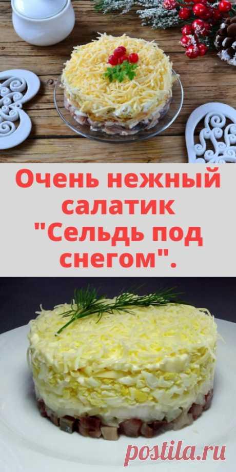 """Очень нежный салатик """"Сельдь под снегом"""". - My izumrud"""