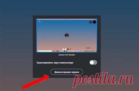 Как в Скайпе показать свой экран собеседнику, включить демонстрацию игры | Компьютерные знания