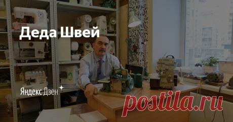 Деда Швей | Yandex Zen Видео по самостоятельной настройке и ремонту швейных машин от мастера Тимофеева Сергей Яковлевича.