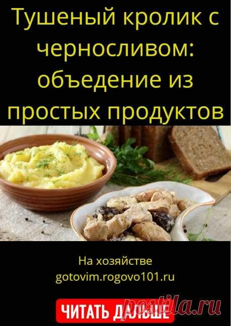 Тушеный кролик с черносливом: объедение из простых продуктов