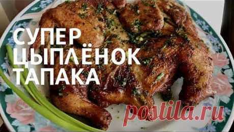 Самый хрустящий цыпленок тапака. Легкий рецепт.