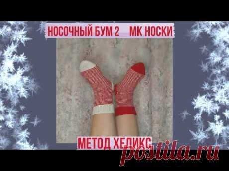 МК НОСКИ ХЕЛИКС | СП Носочный Бум 2 | НОМЕР 48