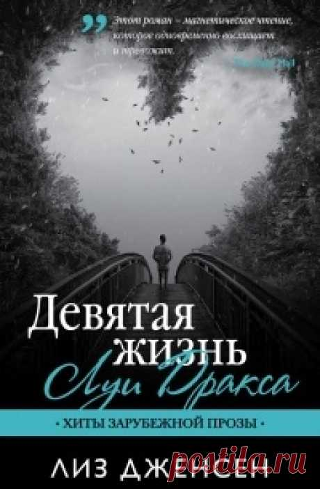 В тихом омуте....  Очень загадочная и необычная история, которая затягивает с первых страниц. Хотелось поскорее разобраться в происходящем и найти все ответы,... Читать дальше...