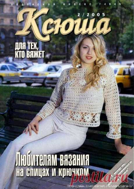 La revista de Ksyusha para los que teje | las Anotaciones en la rúbrica la revista de Ksyusha para los que teje | el diario OyoyKakayaShtuchka