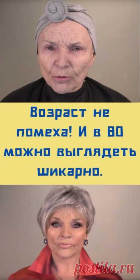 Возраст не помеха! И в 80 можно выглядеть шикарно. - likemi.ru