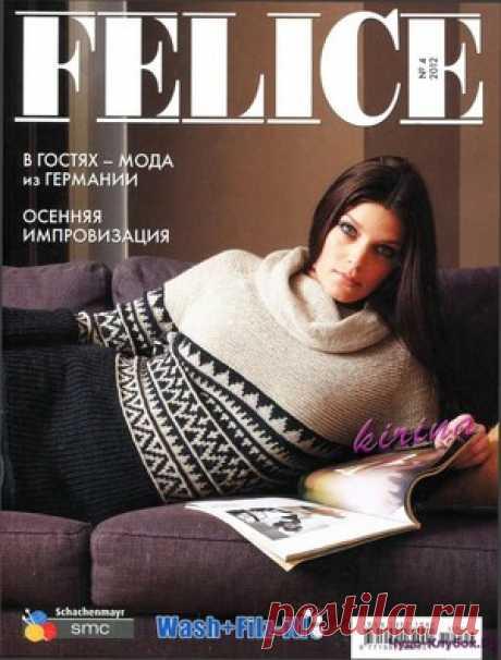 Felice 2012-04 | ✺❁журналы на чудо-КЛУБОК ❣ ❂ ►►➤Более ♛ 8 000❣♛ журналов по вязанию Онлайн✔✔❣❣❣ 70 000 узоров►►Заходите❣❣ %