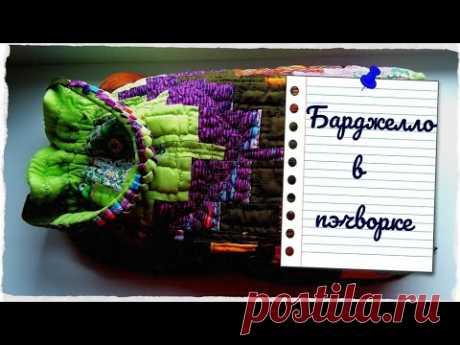 Барджелло в пэчворке, шьем сумку с плетеной ручкой.