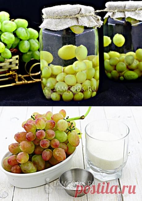 Компот из зелёного винограда на зиму — рецепт с фото пошагово