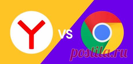 Выбираем браузер: Google Chrome или Яндекс.Браузер - что лучше? Google Chrome или Яндекс.Браузер-что лучше по мнению пользователей и кому подойдёт каждый из них. Сравнение основных характеристик и ключевых параметров работы этих браузеров