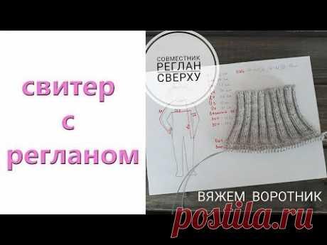 Совместное вязание //Реглан сверху// ворот