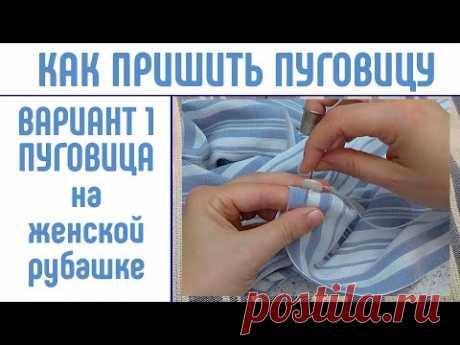 Как пришить пуговицу. Вариант 1. Пуговица на женской рубашке.