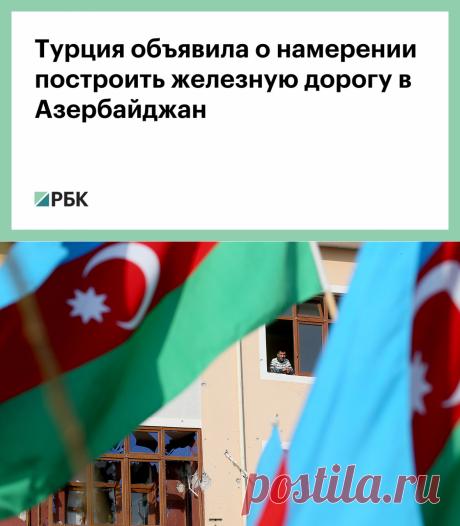 12.11.20-Турция объявила о намерении построить железную дорогу в Азербайджан :: Политика :: РБК