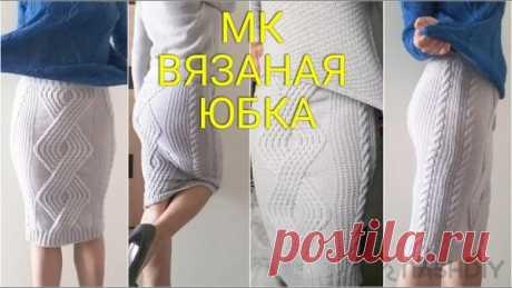 Вязаная юбка-карандаш с аранами Вязаная юбка-карандаш с аранамиЗдесь вы найдете мастер-класс по вязаной юбке спицами.