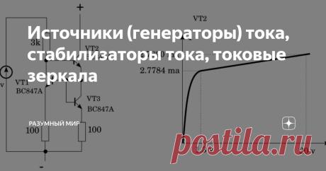 Источники (генераторы) тока, стабилизаторы тока, токовые зеркала В некоторых случаях требуется, что бы ток в некотором участке цепи был постоянным, причем сила тока должна быть равна заданной. Казалось бы, не самая сложная задача и легко решается обычным резистором, сопротивление которого не сложно рассчитать, и источником напряжения. Однако, все становится  немного сложнее когда  необходимо обеспечить стабильный ток при изменяющемся сопротивлении нагрузки, напряжения на н...