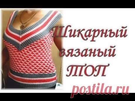 Шикарный вязаный топ спицами. Chic knitted top with knitting needles.
