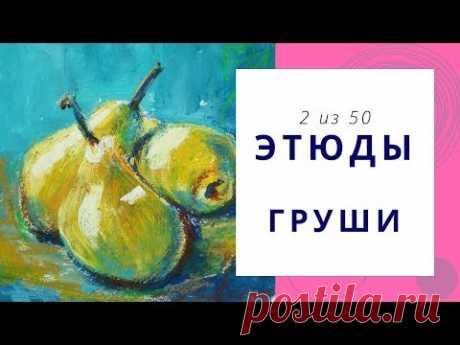 2️⃣ ГРУШИ (гуашь+масляная пастель). Серия «50 этюдов»