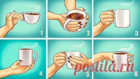 Тест: То, как вы держите чашку, многое говорит о вашей личности | Скиталец | Яндекс Дзен