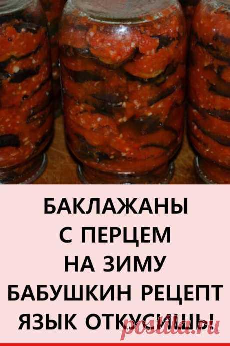 Баклажаны с перцем на зиму бабушкин рецепт! ЯЗЫК ОТКУСИШЬ! #кулинария #еда #рецепты #заготовкиназиму #консервация #избаклажан #баклажаны #баклажанысперцем