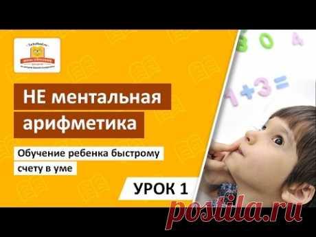 💼 НЕ ментальная арифметика   Урок 1   Обучение ребенка быстрому счету в уме. [Школа Скорочтения]