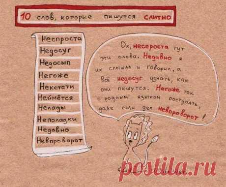 Правила русского языка в картинках | Я русский