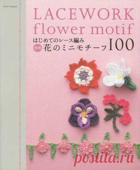 """""""Lacework flower motif"""". Японский журнал по вязанию.."""