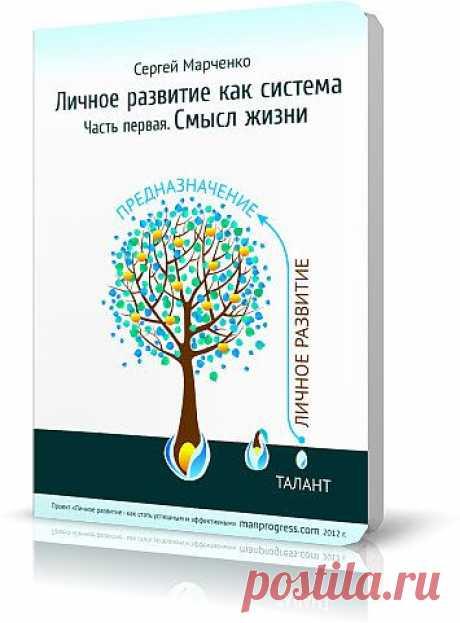"""Книга """"Личное развитие как система. Часть первая. Смысл жизни"""""""