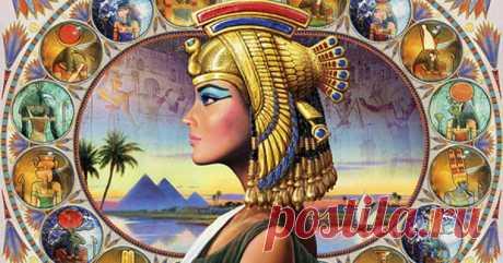 Египетский гороскоп — Калейдоскоп событий