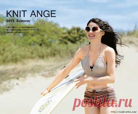 """Knit Ange 2015 Summer"".Японский журнал по вязанию."