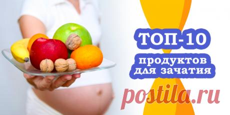 ТОП-10 продуктов для зачатия   Полезные советы