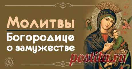 Молитвы Богородице о замужестве        Найти свою любовь и обрести семью мечтает каждая женщина. Приблизить этот момент помогут молитвы, обращенные к Пресвятой Богородице.   Еще со времен древней Руси люди верили в силу молитв и про…